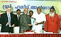 M. Hamid Ansari releasing the book 'Jawaharlal Nehru and the Indian polity in perspective', in Thiruvananthapuram, Kerala. The Governor of Kerala, Shri Justice P. Sathasivam and the Chief Minister of Kerala.jpg