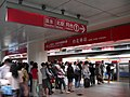 MRT Taipei Main Station Platform 1 20070503.jpg