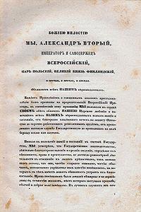 epub Падение крепостного права в России