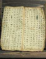 Manuscripts in the Yunnan Nationalities Museum - DSC03920 - 阿诗玛.jpg