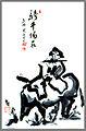 "Michael Hofmann, ""Riding the Ox, Returning Home"" (2001), Calligraphy by Fukushima Keido Roshi.jpg"