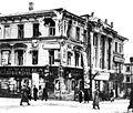 Moscow, Nikitsky Vorota Square 1917.jpg