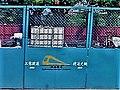 NTPC-DORTS logo on Sanying Line 20170923a.jpg