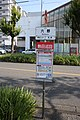 Nagoya City Bus Mutsuno Stop 20170731.jpg