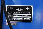 Name plate of JASDF Kido-Eisei Unit Type 2 at Komaki Air Base March 2, 2019 02.jpg