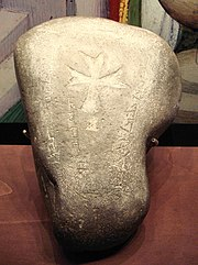Nestorian tombstone found in Issyk Kul, dated 1312.