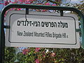 New Zealand Rifles Brigade Hill Str. in Ness Ziona.JPG