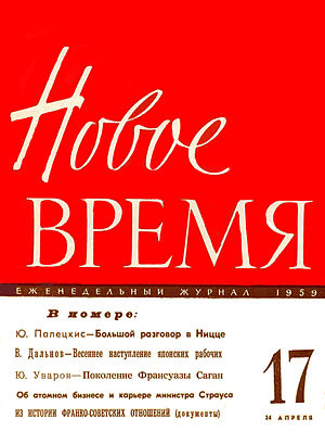 The New Times (magazine) - Cover of the magazine issued on 24 April 1959