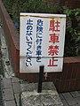 NoParkingJapan2.jpg