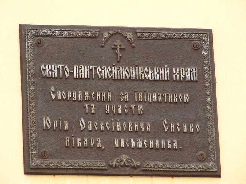 File:Pantaleon church plate Luhansk.JPG