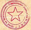 Pecat na Bregalnicko-strumickiot korpus, 1944-1945.jpg