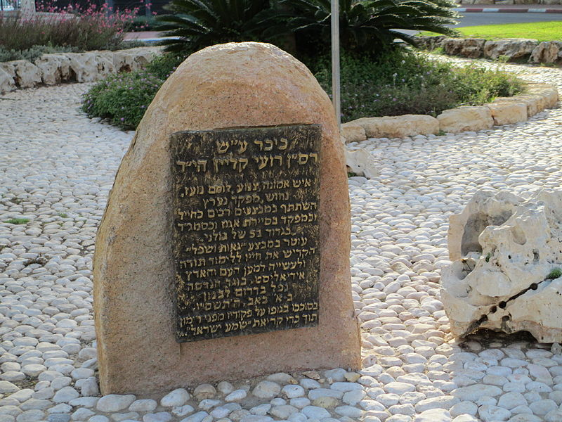 """כיכר ע""""ש רס""""ן רועי קליין בגבעת שמואל"""