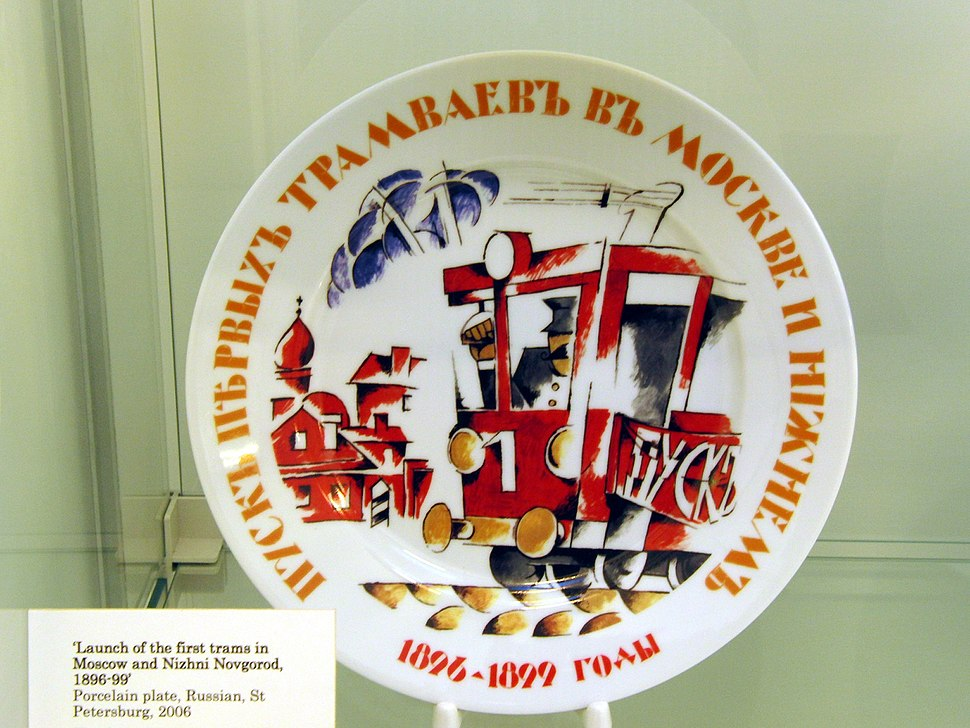 Plate commemorating Moscow's first trams