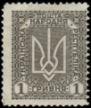 Postage stamp of the West Ukrainian National Republic, 1920. 1 Hr face value.png