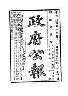 ROC1917-03-16--03-31政府公报423--438.pdf