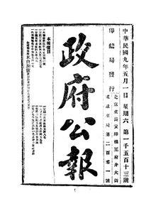 ROC1920-05-01--05-15政府公报1513--1527.pdf
