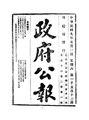 ROC1920-05-01--05-15政府公報1513--1527.pdf
