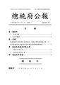 ROC2005-03-09總統府公報6621.pdf