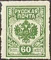 RUS-WA 1919 MiNr007A mt B002.jpg