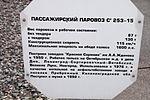 RailwaymuseumSPb-78.jpg