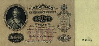 100 рублей википедия 5000000 йен