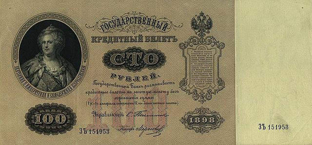RussiaP5b-100Rubles-1898-donatedta f.jpg