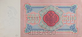 RussiaP6c-500Rubles-1898-donatedtj b.jpg