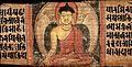 Sanskrit MS Epsilon 1 Wellcome L0027845.jpg
