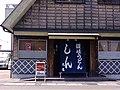 Sanuki udon restaurant by keyaki in Yaizu, Shizuoka.jpg