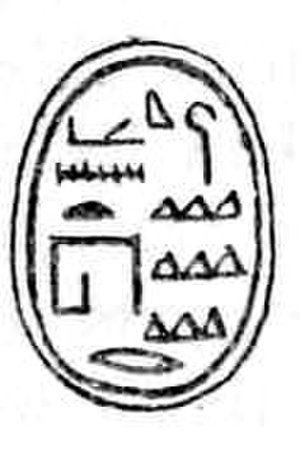 Anat-her - Image: Scarab Anather Petrie