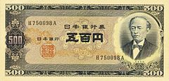 Series B 500 Yen Bank of Japan note - front.jpg