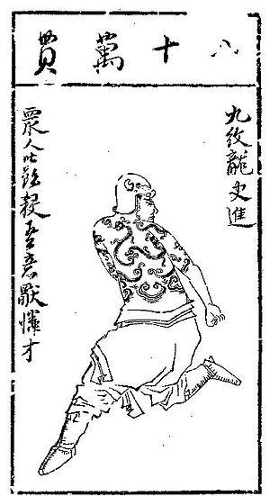 Shi Jin - An illustration of Shi Jin, done by Chen Hongshou.