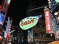 Shinsekai, ristorante di fugu.JPG