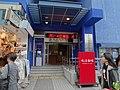 Shui Yuan Building main entrance 20181013.jpg
