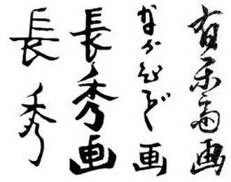 "Urakusai Nagahide - Signatures of Urakusai Nagahide reading from left to right: ""Nagahide"" (長秀), ""Nagahide ga"" (長秀 画), ""Nagahide ga"" (ちょひで 画), and ""Chōshūsai ga"" (長秀斎 画)"