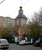 Spas na Bolvanovke Church, Moscow.jpg