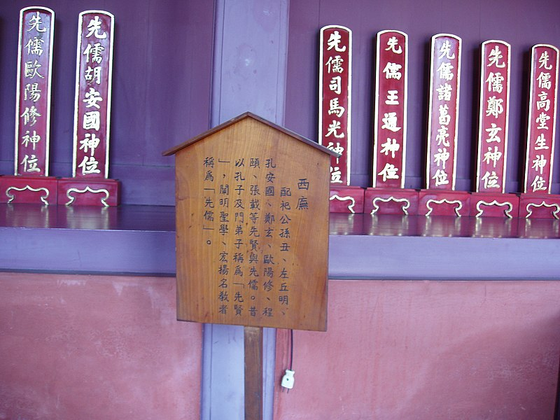 File:Spirit tablets in Tainan Confucius Temple 01.jpg