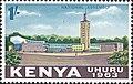Stamp-kenya1963-National-Assembly-building.jpeg