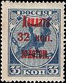 Stamp Soviet Union 1924 d7.jpg