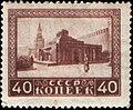 Stamp Soviet Union 1925 219.jpg