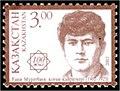 Stamp of Kazakhstan 403.jpg