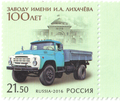 Stamp of Russia - 2016 - Lihachyov factory.png