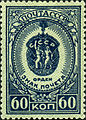 Stamp of USSR 1045.jpg