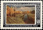 Stamp of USSR Levitan Golden Autumn 1950 1567.jpg