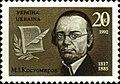 Stamp of Ukraine s14.jpg