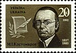 Stamp of Ukraine s14.jpg