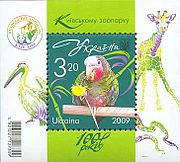 Stamp depicting various animals and plants at the Kiev zoo to mark its 100th anniversary, issued in 2009 and bearing the emblem of the zoo and a barcode identifier.