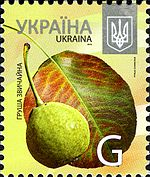 Stamps of Ukraine, 2013-52.jpg