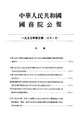 State Council Gazette - 1955 - Issue 05.pdf