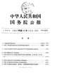 State Council Gazette - 1957 - Issue 30.pdf
